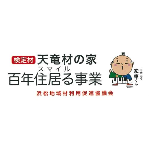 SWOOD、百年住居る事業ロゴ